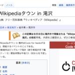 Wikipediaタウン in 滝沢を開催します