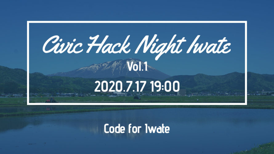 Civic Hack Night Iwate Vol.1開催します