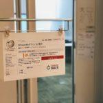 Wikipediaタウン in 滝沢を開催しました