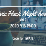 Civic Hack Night Iwate Vol.2開催します