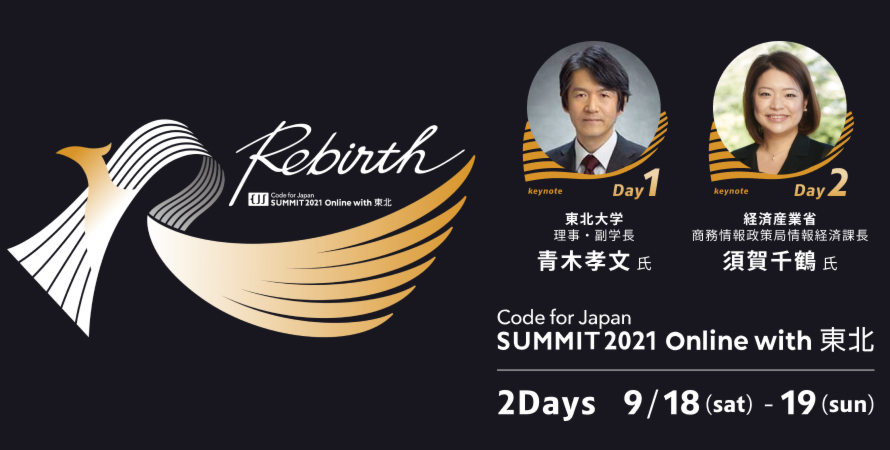 Code for Japan Summit 2021 Online with 東北が開催されます